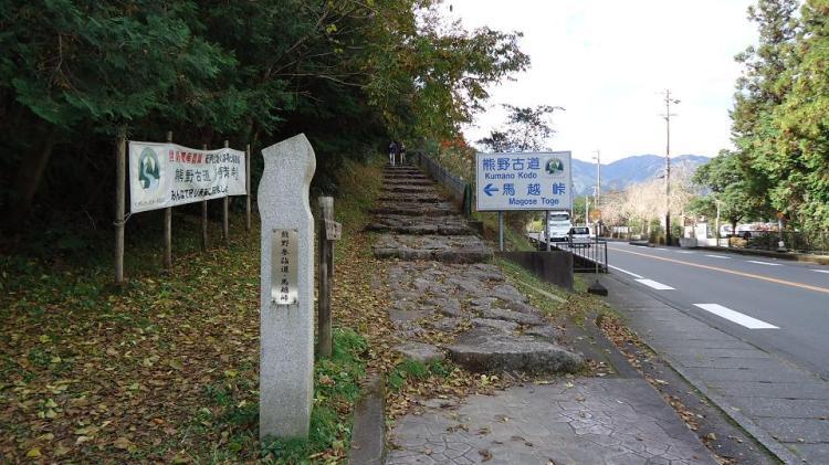鷲毛バス停そばにある熊野古道の入口