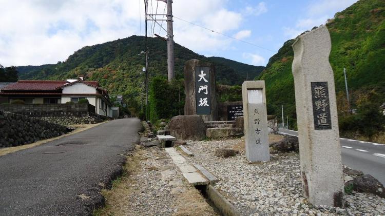 熊野古道中辺路 大門坂入口