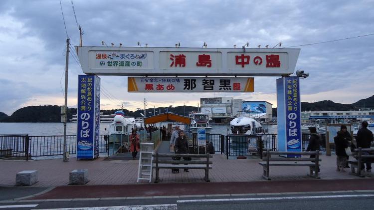 勝浦観光桟橋 やはり那智黒の看板が目立つ