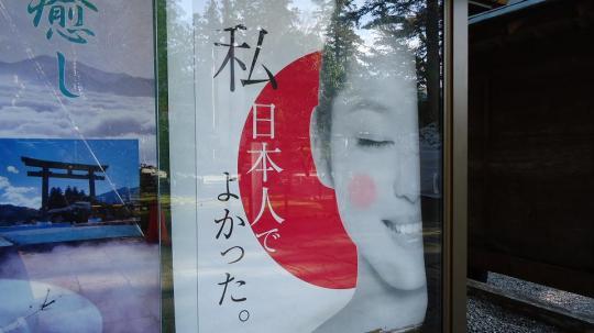 熊野本宮大社にあった神社本庁のポスター