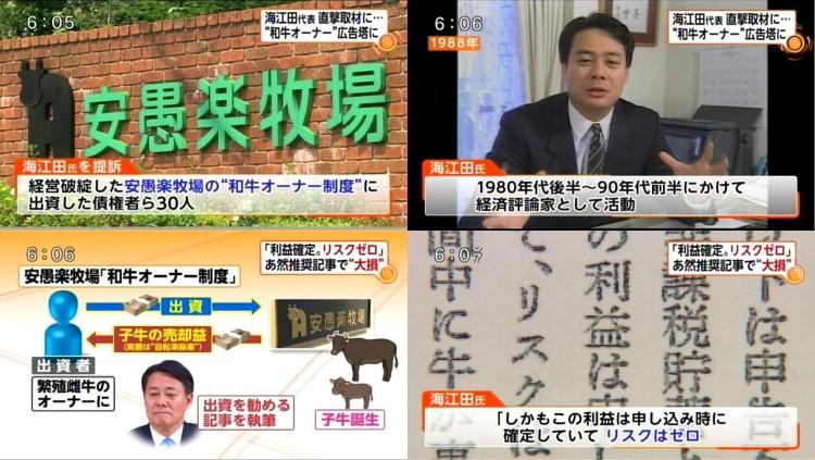 代表就任と同時に民事訴訟を起こされた海江田万里w
