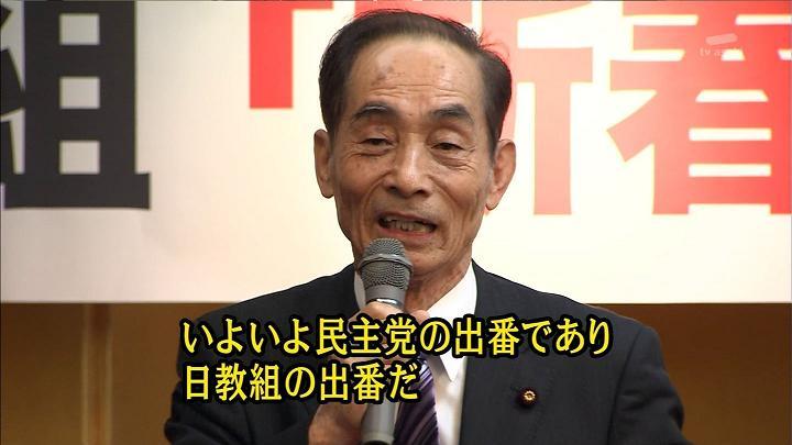 旧社会党の亡霊・輿石東