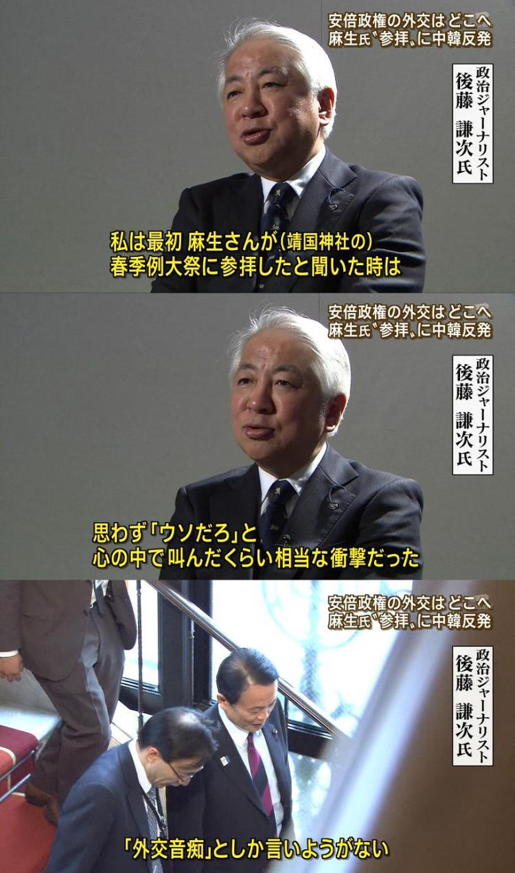 後藤謙次が定義する「外交上手」は「中韓のご機嫌を損ねないようにだけ振る舞うこと」と同義