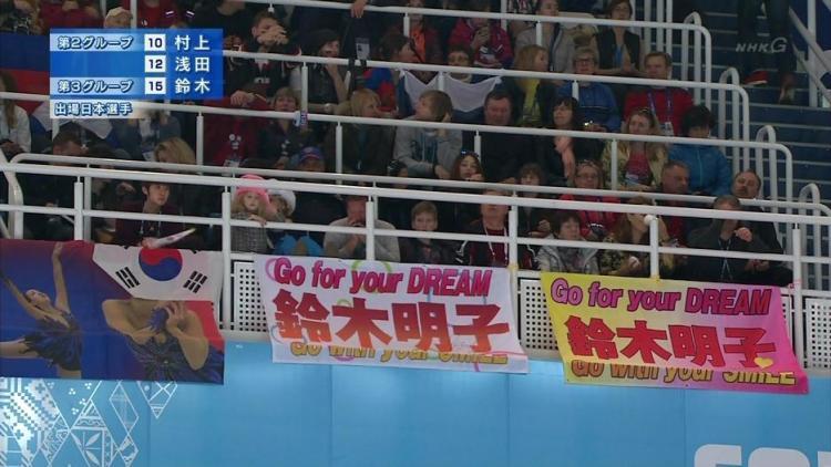 浅田真央のダンマクの顔を国旗で覆い隠して嫌がらせをする韓国人 あいかわらずの民度の低さに安心した