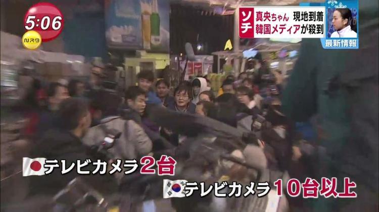 ソチ入りした浅田真央を圧殺する勢いで押し寄せた韓国メディア 国ぐるみで組織的に浅田にプレッシャーをかける作戦なのは明らかだった