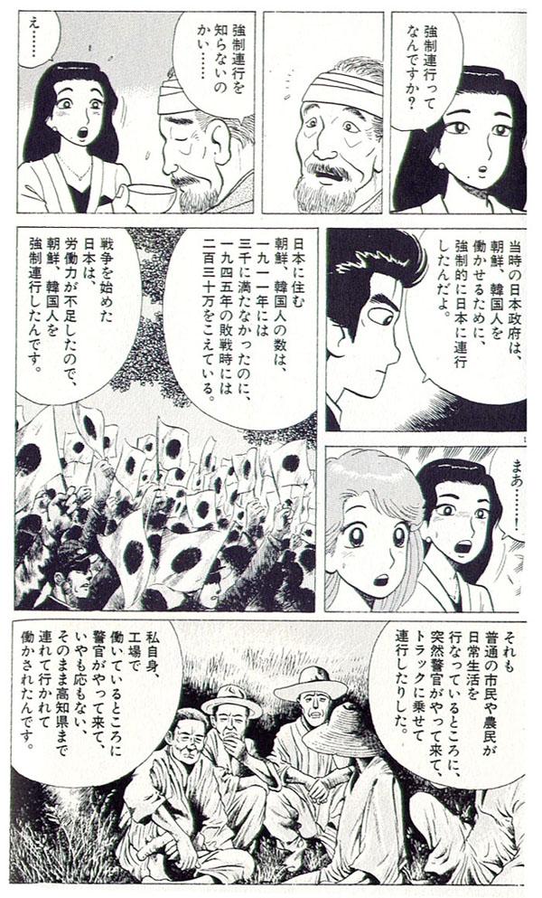 同僚に朝鮮人の強制連行というデタラメを説く山岡士郎 このグータラ記者は異常なほど朝鮮半島を偏愛する