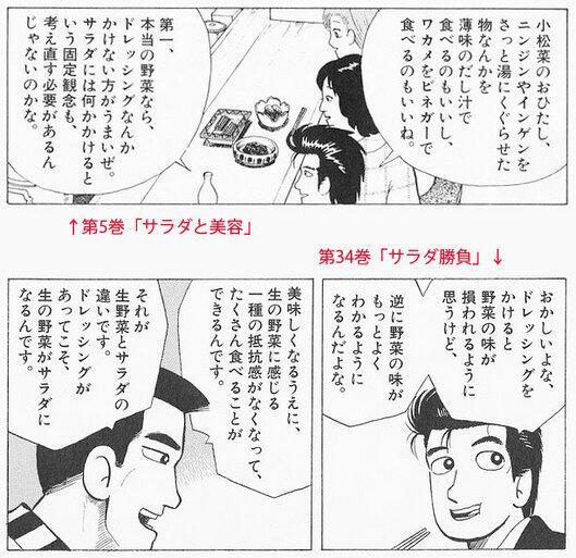 定見の無さを露呈する山岡士郎 その姿は雁屋哲そのものだ