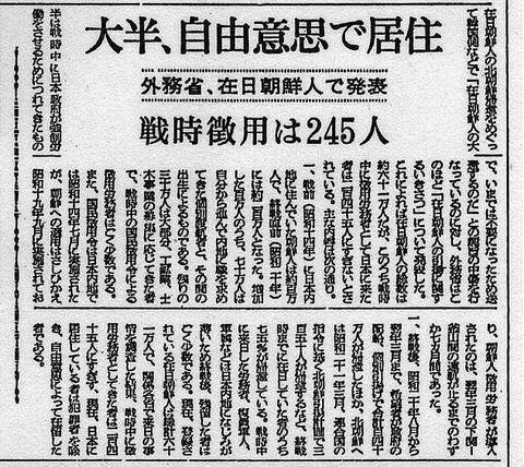 実際は強制連行ではなく戦時徴用された245人のみ 東西新聞社が朝日新聞社をモデルにしていることを考えれば山岡のような記者が存在することもうなずけるが・・・