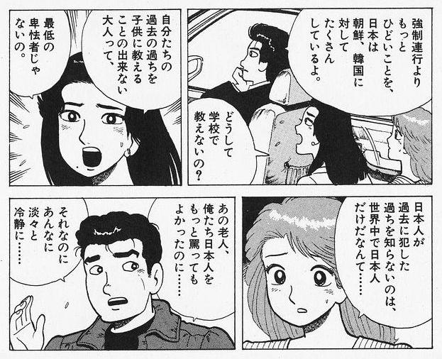 無知蒙昧が集う東西新聞の低脳記者たちは山岡士郎の吐くデタラメに瞬時に洗脳されてしまう