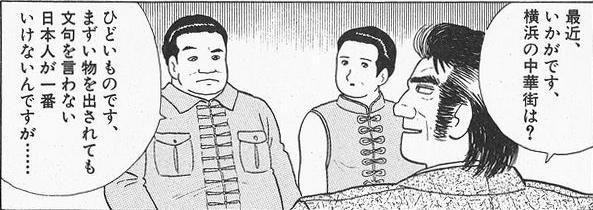 中華街の味の劣化も日本人が一番悪い