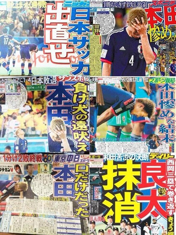 GL敗退翌日、スポーツ新聞各紙が一斉に本田叩きに血道を上げるなかデイリーは安定していた