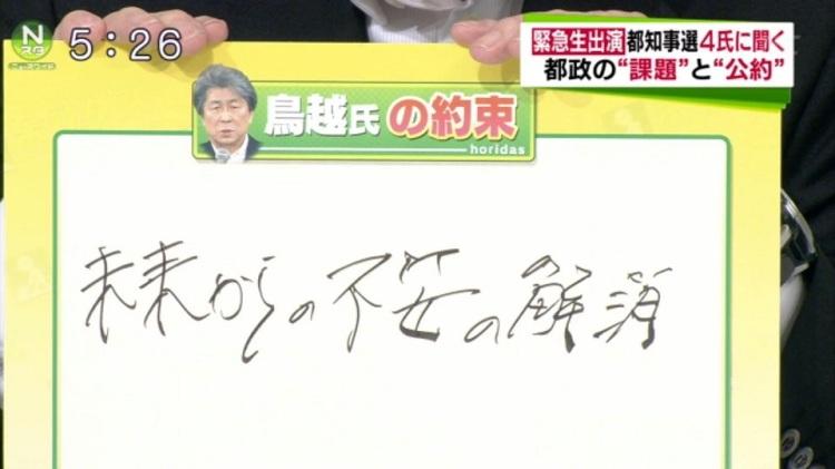 東京都の未来に絶大なる不安を抱かざるをえない鳥越氏の筆跡 当の本人は過去の不安をいかに解消するかで頭がいっぱいだったのだろう