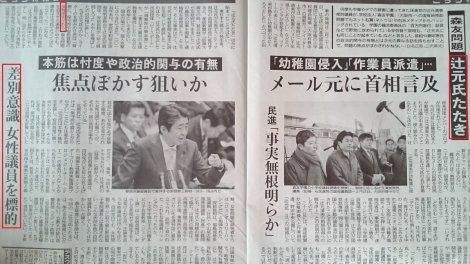 東京新聞記者たちの資質について